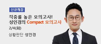 성인경 컴팩트 모의고사