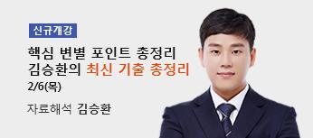 김승환 파이널 엄선모의고사