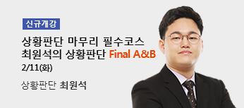최원석 파이널 A&B