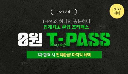 2021대비 0원 T-PASS