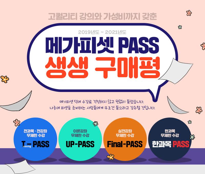 메가피셋 PASS 생생 구매평