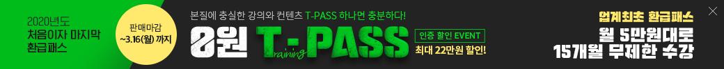 0원 T- PASS