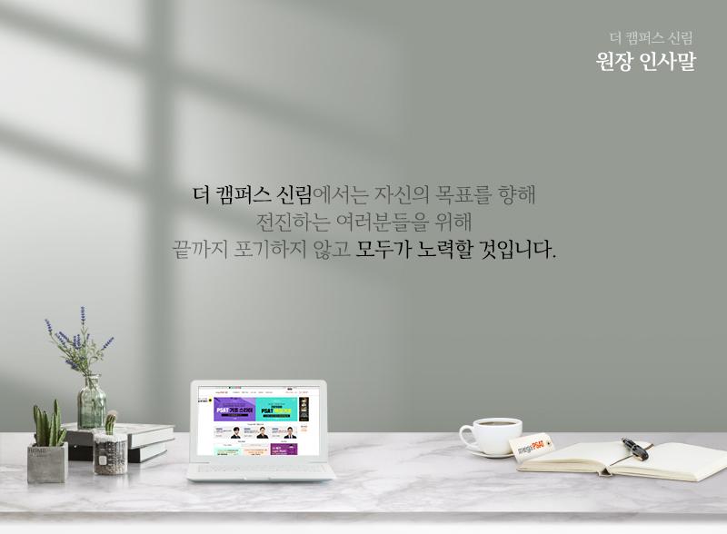 더 캠퍼스 신림 원장 인사말