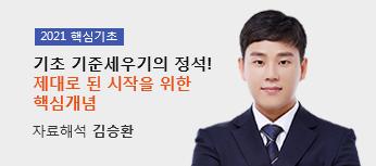 김승환 제대로 된 핵심개념