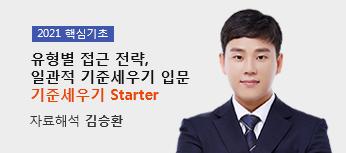 김승환 기준세우기 스타터