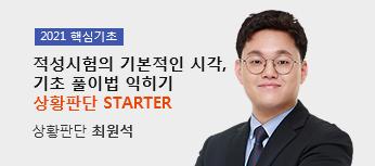 최원석 상황판단 starters