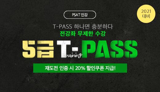 2021대비 T-PASS 재오픈
