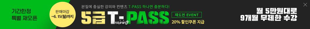 T- PASS
