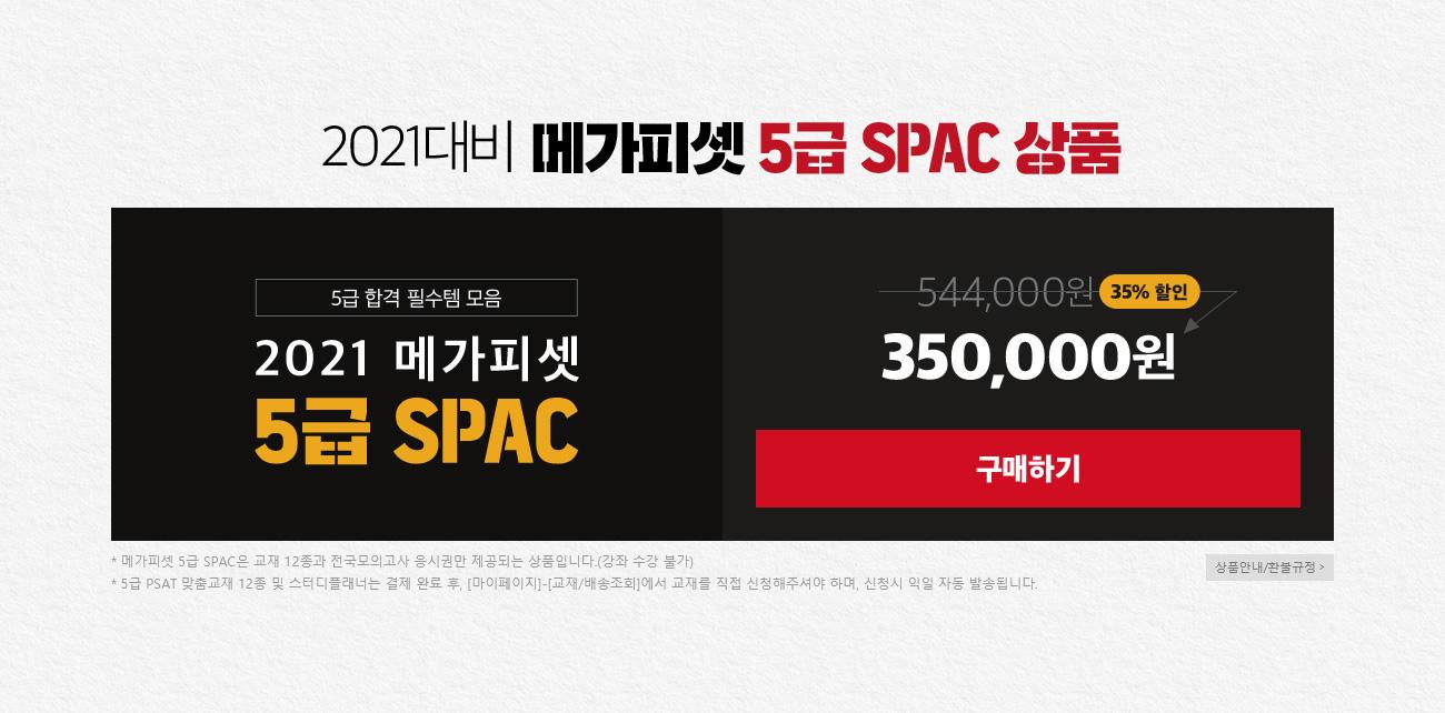 2021대비 메가가피셋 5급 SPAC 상품