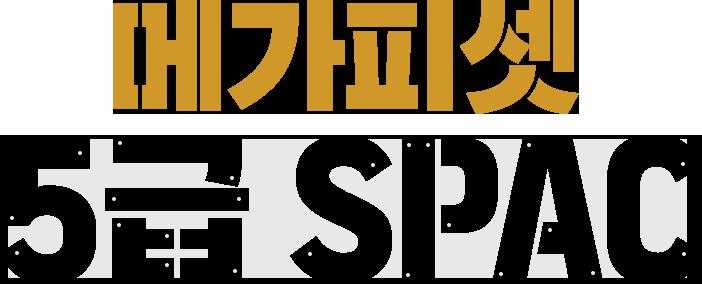 메가피셋 5급 SPAC