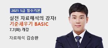 2021 김승환 기준세우기 베이직