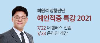 최원석 상황판단 예언적중특강 2021