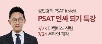 성인경 PSAT 인싸되기 특강 2021