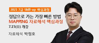 박정호 7급 핵심과정
