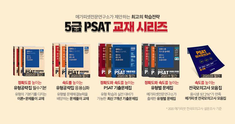 메가피셋전문연구소가 제안하는 최고의 학습전략 5급 PSAT 교재 시리즈