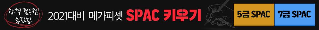 메가피셋 7급 SPAC