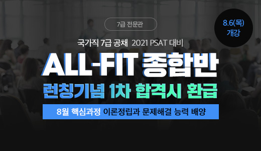 ALL-FIT 7급 종합반