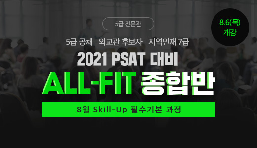 ALL-FIT 5급 종합반
