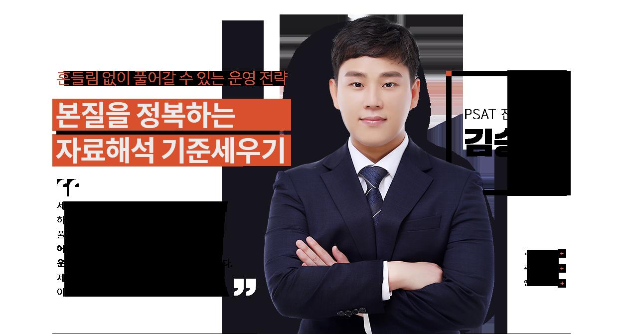 PSAT 전문교수 김승환