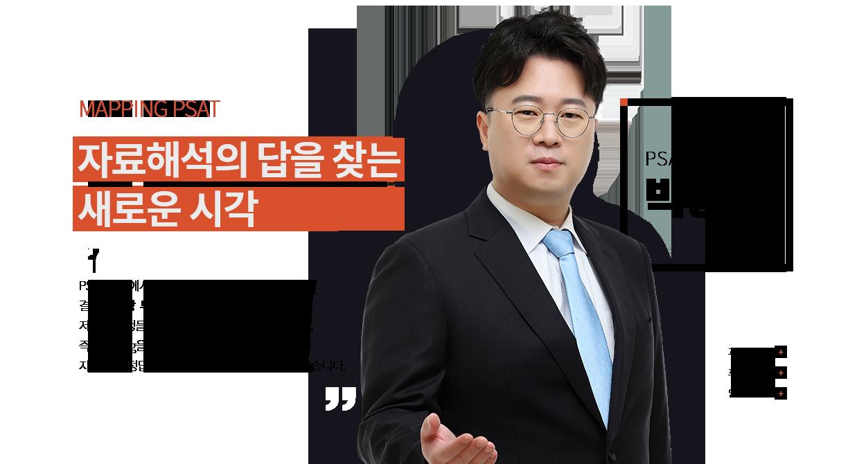 PSAT 전문교수 박정호