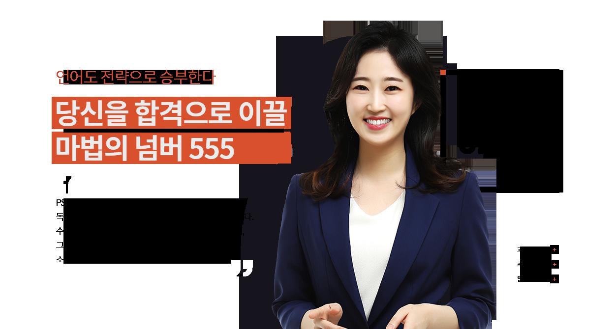 PSAT 전문교수 하윤조