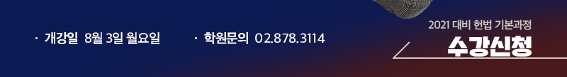 2021 대비 헌법 기본과정  수강신청