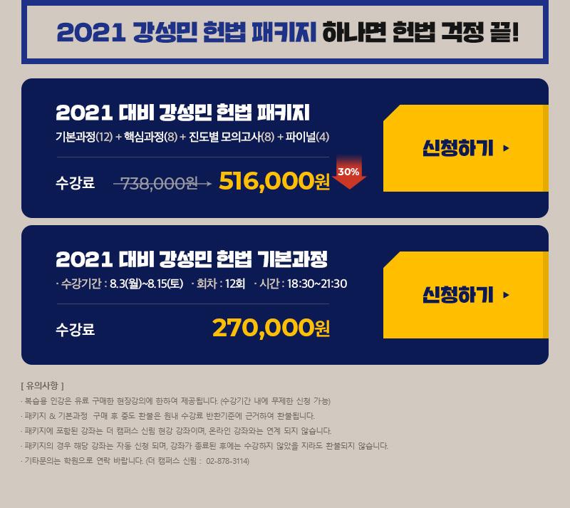 2021 강성민 헌법 패키지 하나면 헌법 걱정 끝!