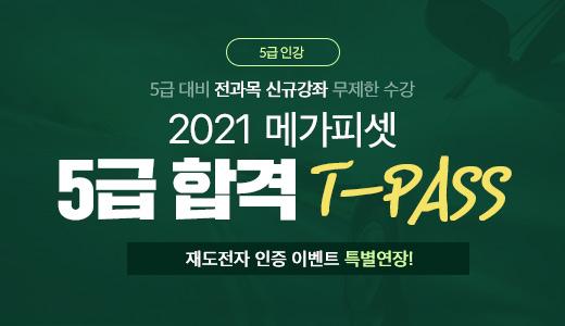 2021 5급 합격 T-PASS