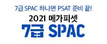 7급 SPAC