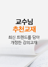 교수님 추천교재