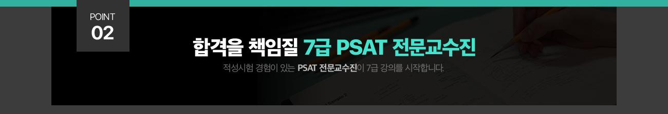 합격을 책임질 7급 PSAT 전문교수진