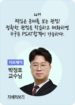 자료해석 박정호
