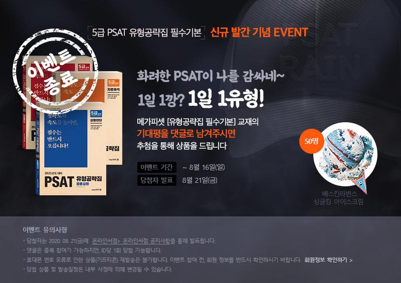 [5급 PSAT 유형공략집 필수기본] 신규 발간 기념 EVENT