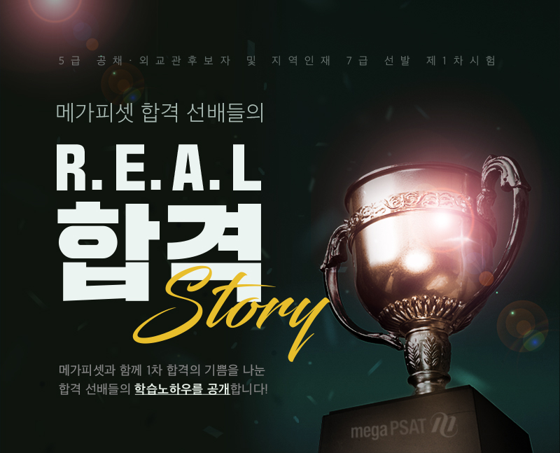 메가피셋 합격 선배들의 R. E. A. L 합격 Story
