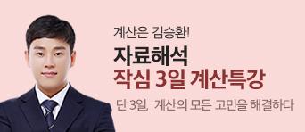 김승환 계산특강