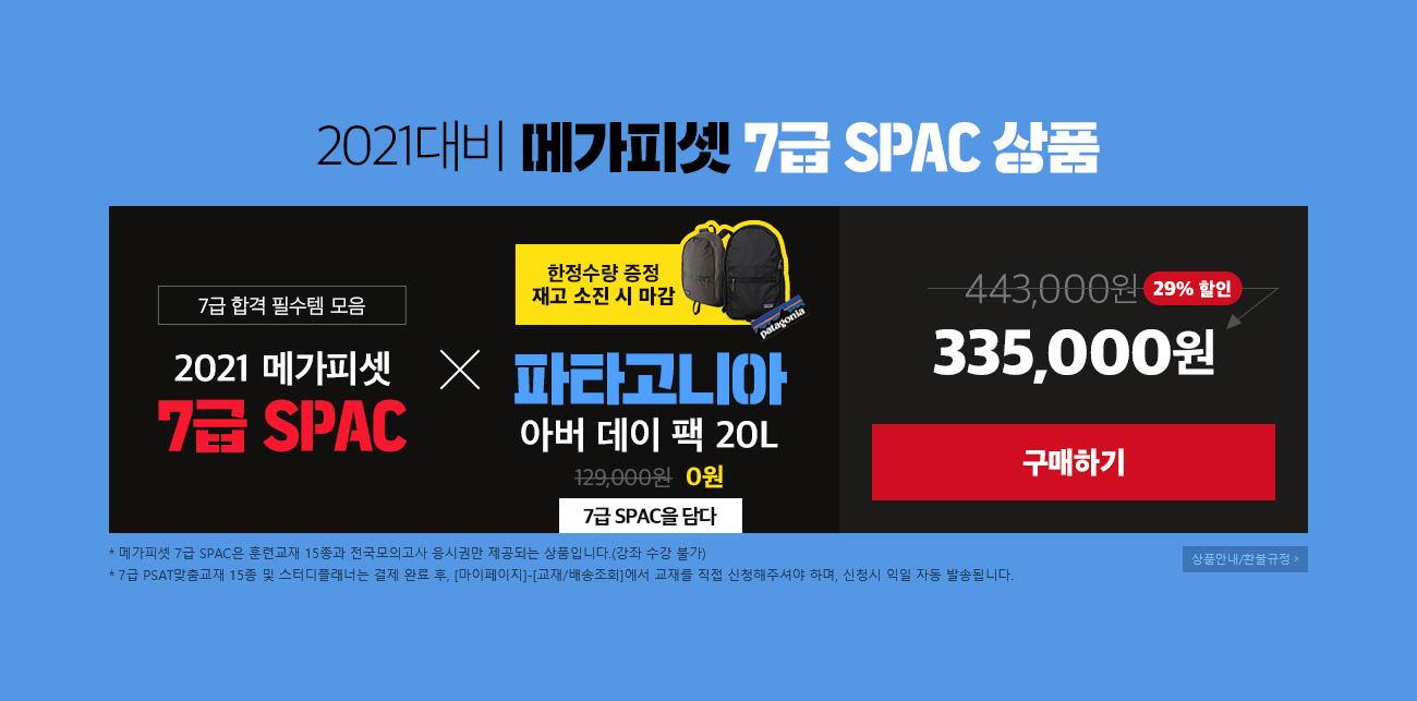 2021대비 메가가피셋 7급 SPAC 상품