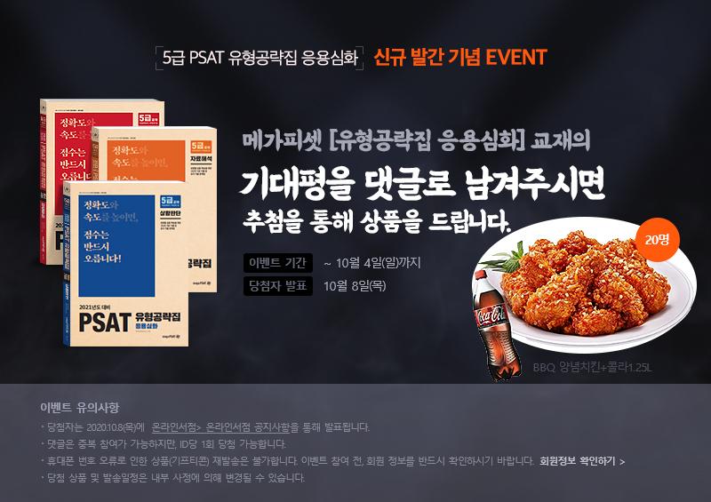 [5급 PSAT 유형공략집 응용심화] 신규 발간 기념 EVENT