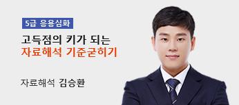 김승환 응용심화