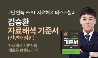 김승환 기준서 전면개정판