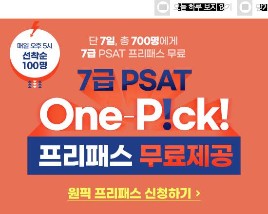 7급 PSAT One-P!ck! 프리패스 무료제공