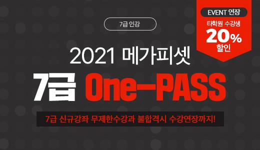2021대비 7급 One-PASS