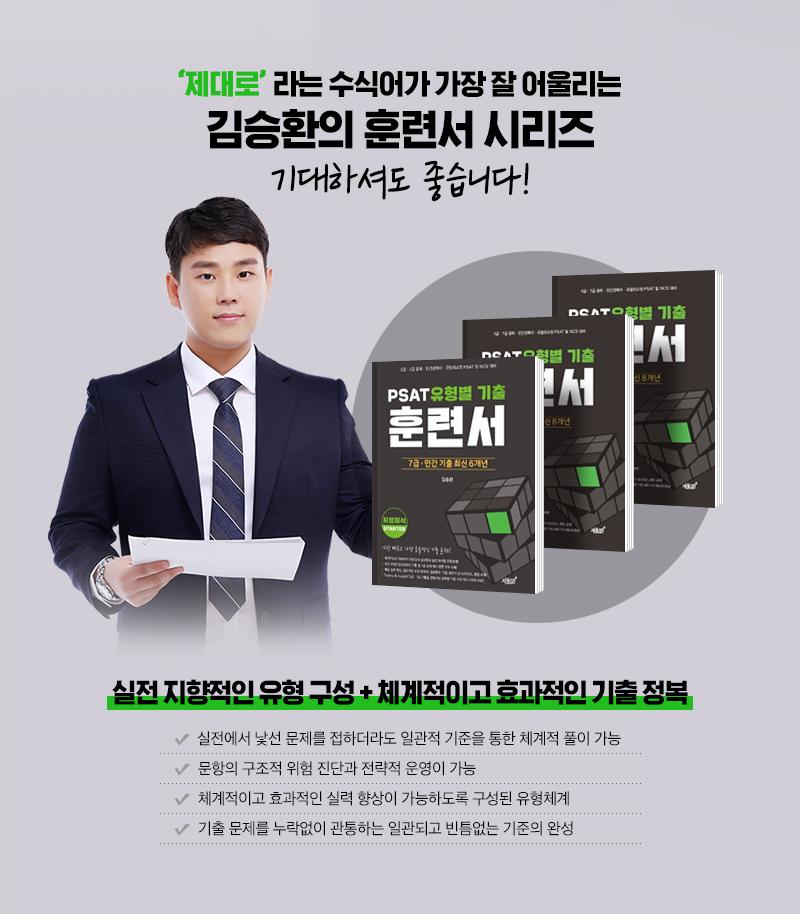 '제대로' 라는 수식어가 가장 잘 어울리는 김승환의 훈련서 시리즈, 기대하셔도 좋습니다!