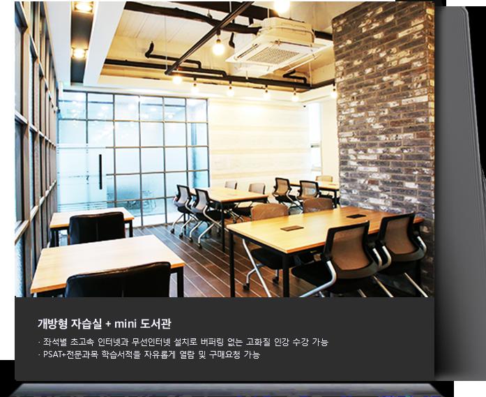 개방형 자습실 + mini 도서관