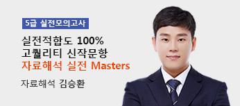 김승환 실전모의고사