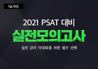 2021 5급 실전모의고사
