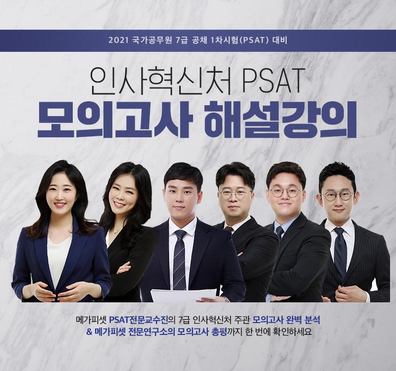 인사혁신처 PSAT 모의고사 해설강의