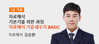 김승환 7급 적용과정