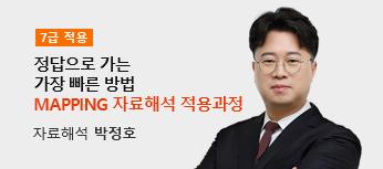 박정호 7급 적용과정