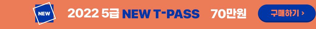 2022 5급 NEW T-PASS / 2021 7급 스타터 PASS