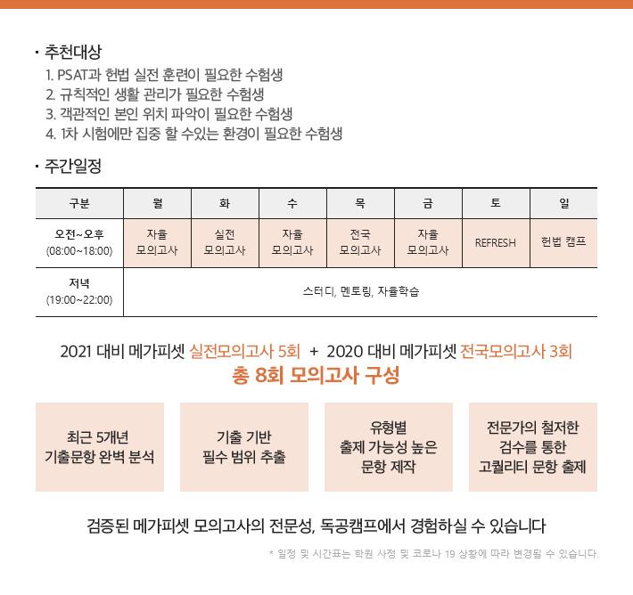 독공캠프 (PSAT+헌법)